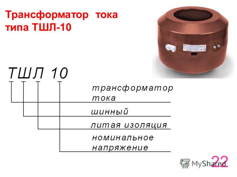 22 Трансформатор тока типа ТШЛ-10