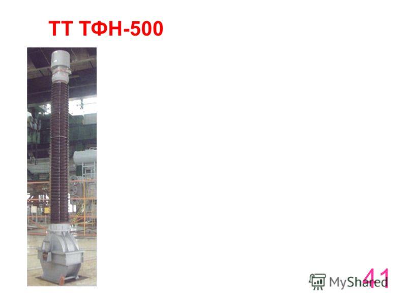 41 ТТ ТФН-500