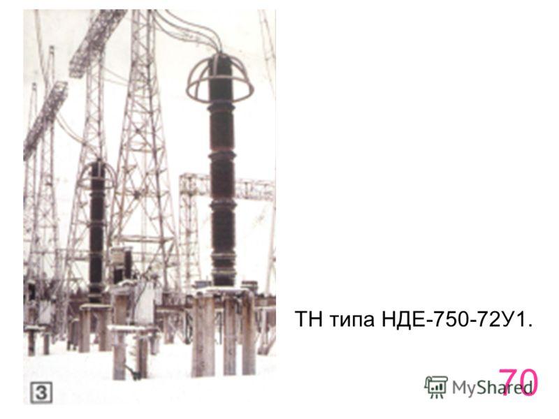 70 ТН типа НДЕ-750-72У1.