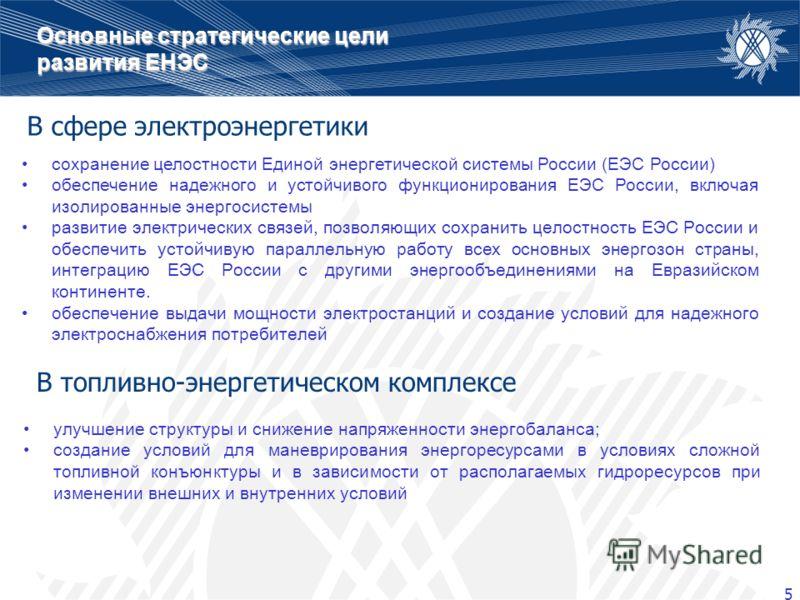 5 сохранение целостности Единой энергетической системы России (ЕЭС России) обеспечение надежного и устойчивого функционирования ЕЭС России, включая изолированные энергосистемы р азвитие электрических связей, позволяющих сохранить целостность ЕЭС Росс