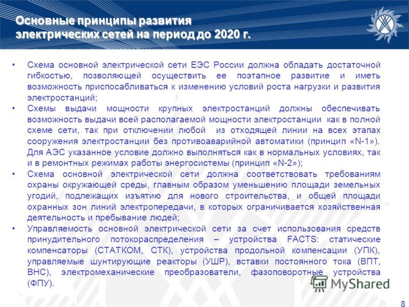 8 Основные принципы развития электрических сетей на период до 2020 г. Схема основной электрической сети ЕЭС России должна обладать достаточной гибкостью, позволяющей осуществить ее поэтапное развитие и иметь возможность приспосабливаться к изменению