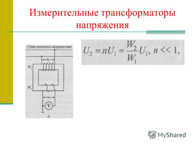 Измерительные трансформаторы напряжения