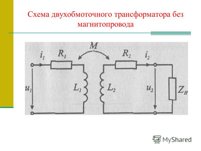 Схема двухобмоточного трансформатора без магнитопровода