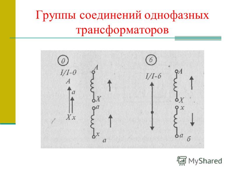 Группы соединений однофазных трансформаторов