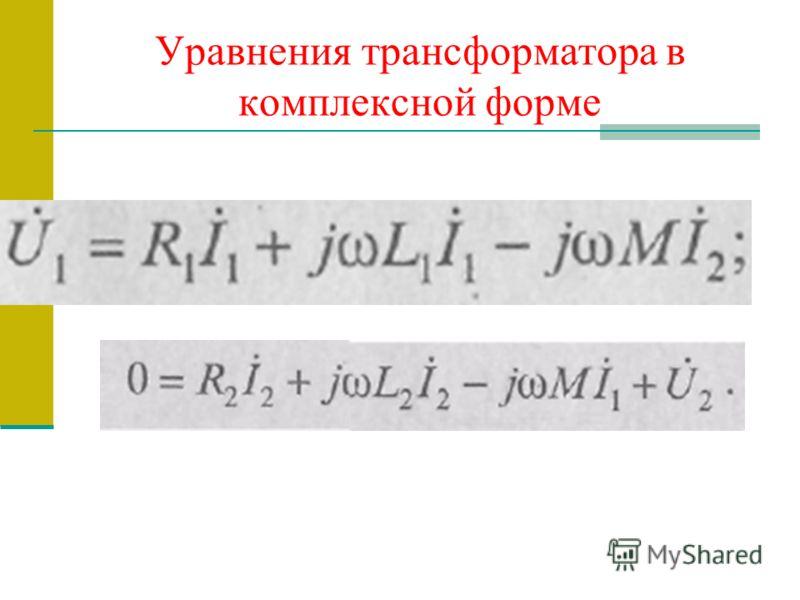 Уравнения трансформатора в комплексной форме