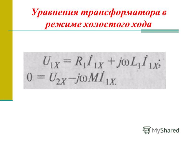 Уравнения трансформатора в режиме холостого хода