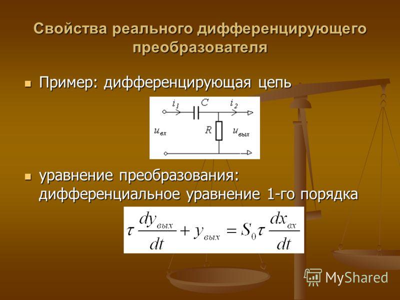 Свойства реального дифференцирующего преобразователя Пример: дифференцирующая цепь Пример: дифференцирующая цепь уравнение преобразования: дифференциальное уравнение 1-го порядка уравнение преобразования: дифференциальное уравнение 1-го порядка