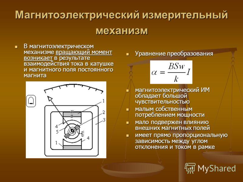 Магнитоэлектрический измерительный механизм В магнитоэлектрическом механизме вращающий момент возникает в результате взаимодействия тока в катушке и магнитного поля постоянного магнита В магнитоэлектрическом механизме вращающий момент возникает в рез