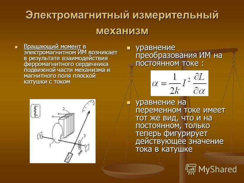 Электромагнитный измерительный механизм Вращающий момент в электромагнитном ИМ возникает в результате взаимодействия ферромагнитного сердечника подвижной части механизма и магнитного поля плоской катушки с током Вращающий момент в электромагнитном ИМ