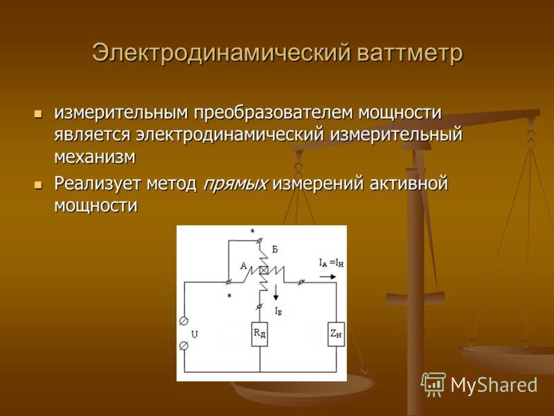 Электродинамический ваттметр измерительным преобразователем мощности является электродинамический измерительный механизм измерительным преобразователем мощности является электродинамический измерительный механизм Реализует метод прямых измерений акти