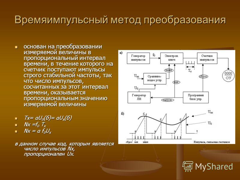 Времяимпульсный метод преобразования основан на преобразовании измеряемой величины в пропорциональный интервал времени, в течение которого на счетчик поступают импульсы строго стабильной частоты, так что число импульсов, сосчитанных за этот интервал