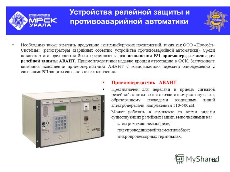 18 Основное направление деятельности ОАО «ВНИИР» – производство шкафов с микропроцессорными терминалами АББ 670 и 650 серий. Среди продукции ОАО «ВНИИР» был представлен также большой спектр микроэлектронных аналогов электромеханических реле, таких ка