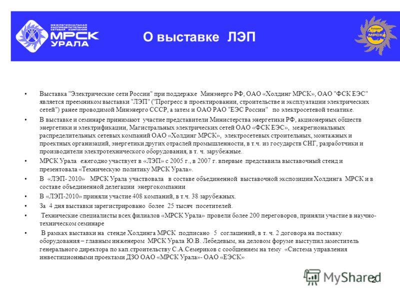 1 МРСК Урала на ЛЭП-2010: новинки электроэнергетического рынка 30 ноября - 3 декабря 2010 г., г.Москва, ВВЦ, павильон 69