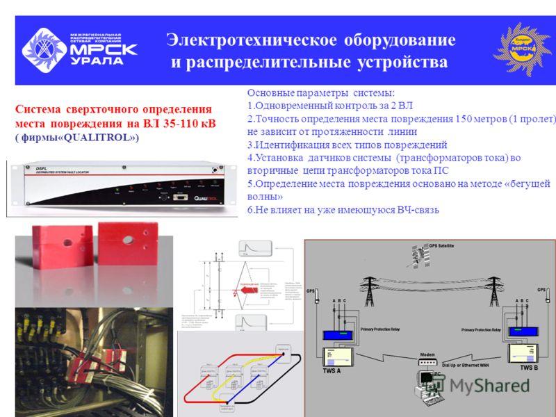 7 Бортовой лазерный сканер дальнего радиуса действия LMS-Q680i Сканер является исключительно надежным и прочным устройством, идеально приспособленным для установки на летательный аппарат. Кроме того, он имеет компактную конструкцию и небольшой вес, н