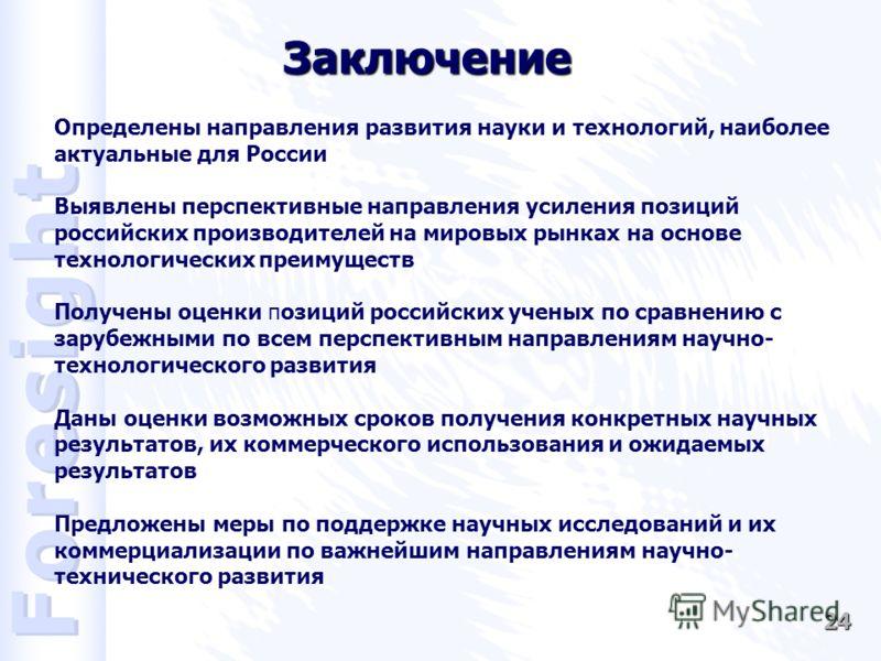 24 Заключение Определены направления развития науки и технологий, наиболее актуальные для России Выявлены перспективные направления усиления позиций российских производителей на мировых рынках на основе технологических преимуществ Получены оценки поз