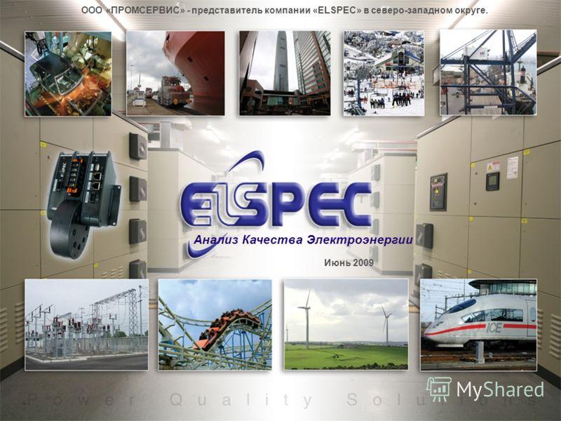 Анализ Качества Электроэнергии Июнь 2009 ООО «ПРОМСЕРВИС» - представитель компании «ELSPEC» в северо-западном округе.