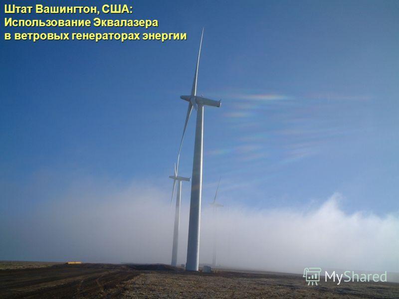 Copyright © 2007 Elspec Ltd. Штат Вашингтон, США: Использование Эквалазера в ветровых генераторах энергии