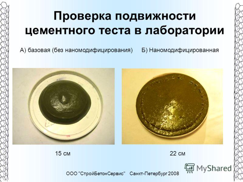 ООО СтройБетонСервис Санкт-Петербург 2008 Проверка подвижности цементного теста в лаборатории А) базовая (без наномодифицирования)Б) Наномодифицированная 15 см22 см