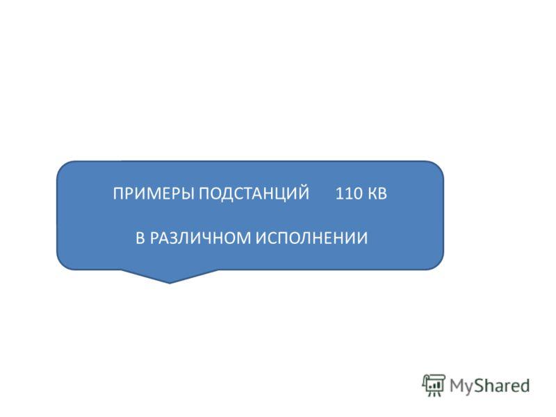 ПРИМЕРЫ ПОДСТАНЦИЙ110 КВ В РАЗЛИЧНОМ ИСПОЛНЕНИИ
