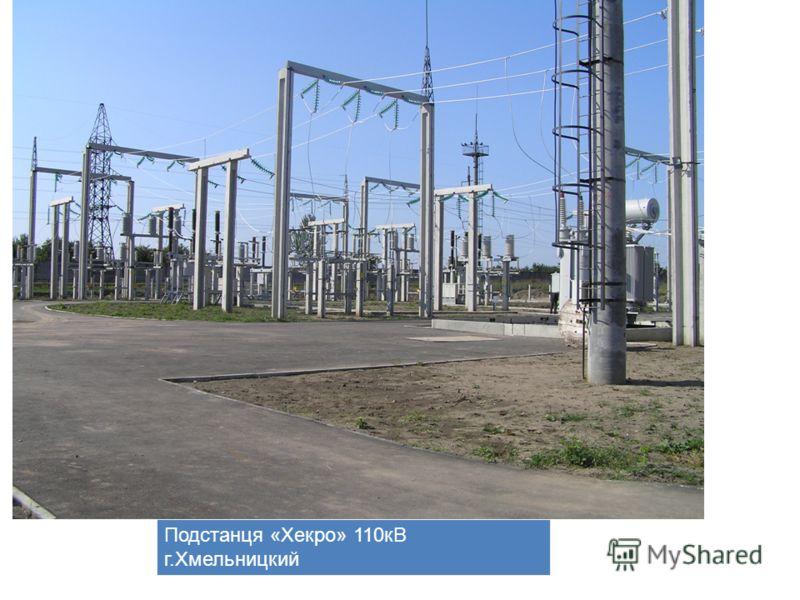 Подстанця «Хекро» 110кВ г.Хмельницкий