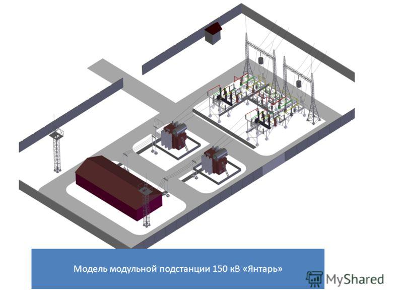 Модель модульной подстанции 150 кВ «Янтарь»
