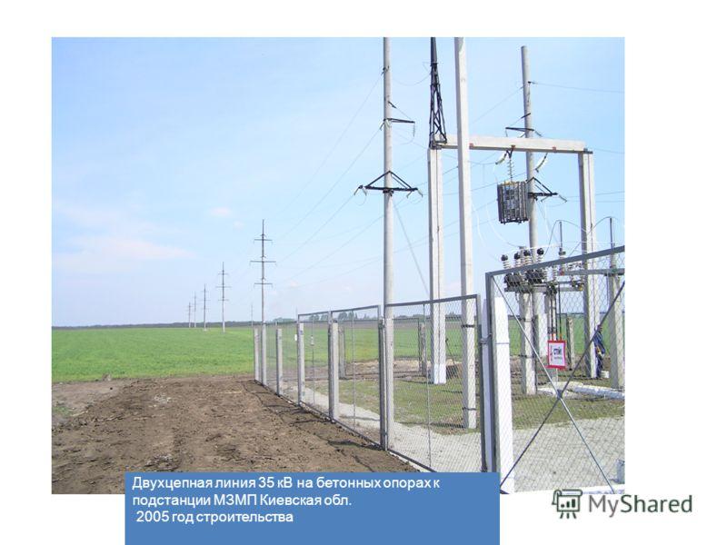 Двухцепная линия 35 кВ на бетонных опорах к подстанции МЗМП Киевская обл. 2005 год строительства