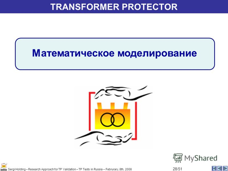 TRANSFORMER PROTECTOR Математическое моделирование Sergi Holding – Research Approach for TP Validation – TP Tests in Russia – Februrary, 8th, 2008 28/51