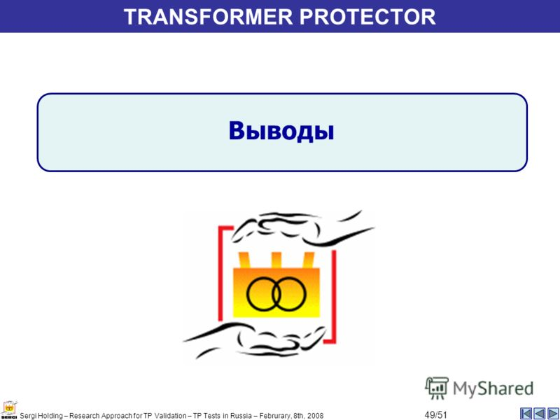 49/51 TRANSFORMER PROTECTOR Выводы Sergi Holding – Research Approach for TP Validation – TP Tests in Russia – Februrary, 8th, 2008