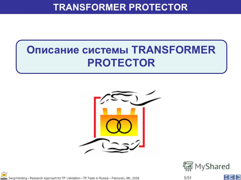 TRANSFORMER PROTECTOR Описание системы TRANSFORMER PROTECTOR Sergi Holding – Research Approach for TP Validation – TP Tests in Russia – Februrary, 8th, 2008 5/51