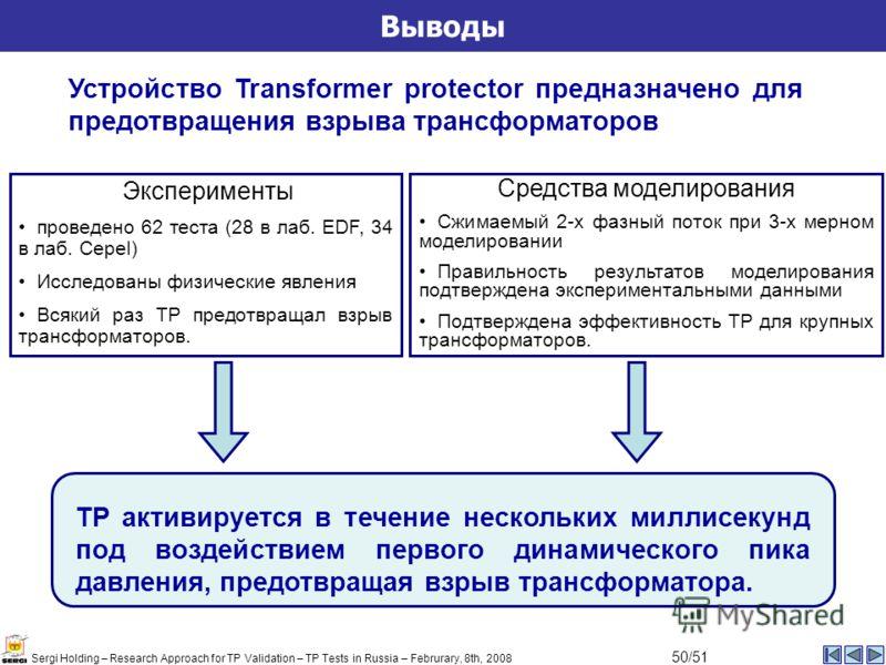 50/51 Выводы Эксперименты проведено 62 теста (28 в лаб. EDF, 34 в лаб. Cepel) Исследованы физические явления Всякий раз TP предотвращал взрыв трансформаторов. Средства моделирования Сжимаемый 2-х фазный поток при 3-х мерном моделировании Правильность