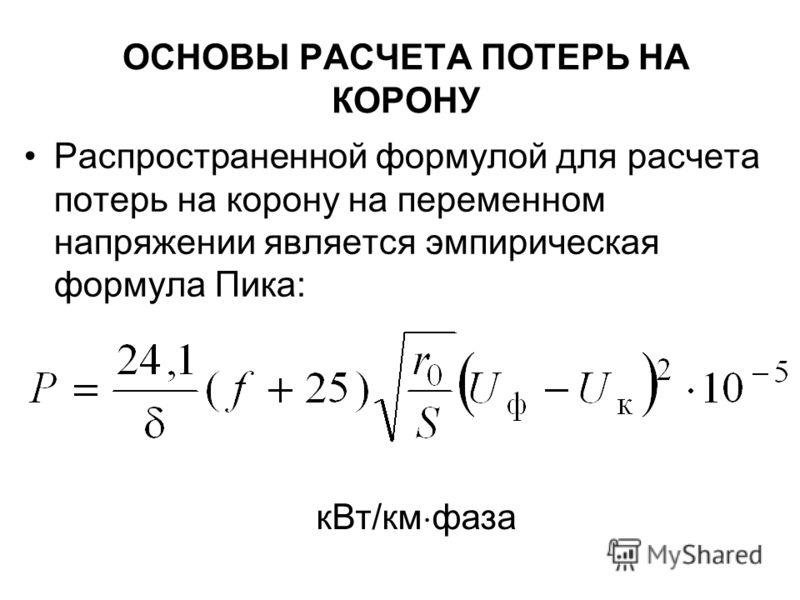 ОСНОВЫ РАСЧЕТА ПОТЕРЬ НА КОРОНУ Распространенной формулой для расчета потерь на корону на переменном напряжении является эмпирическая формула Пика: кВт/км фаза