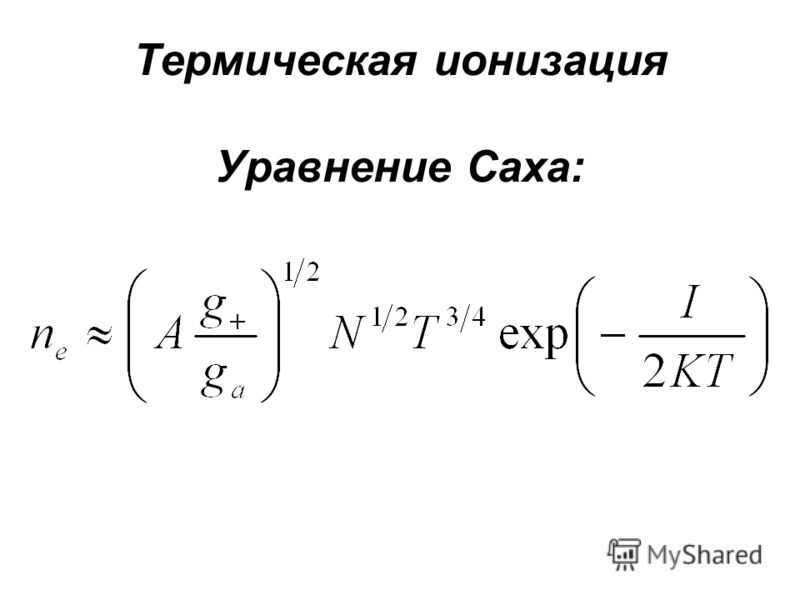 Термическая ионизация Уравнение Саха: