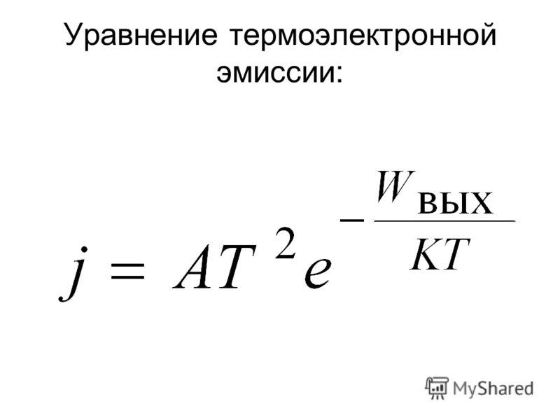 Уравнение термоэлектронной эмиссии: