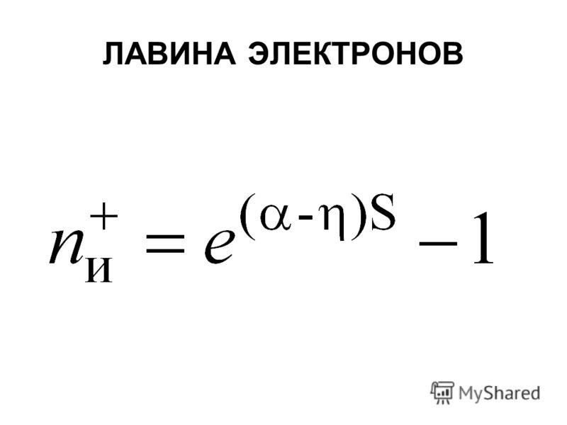 ЛАВИНА ЭЛЕКТРОНОВ