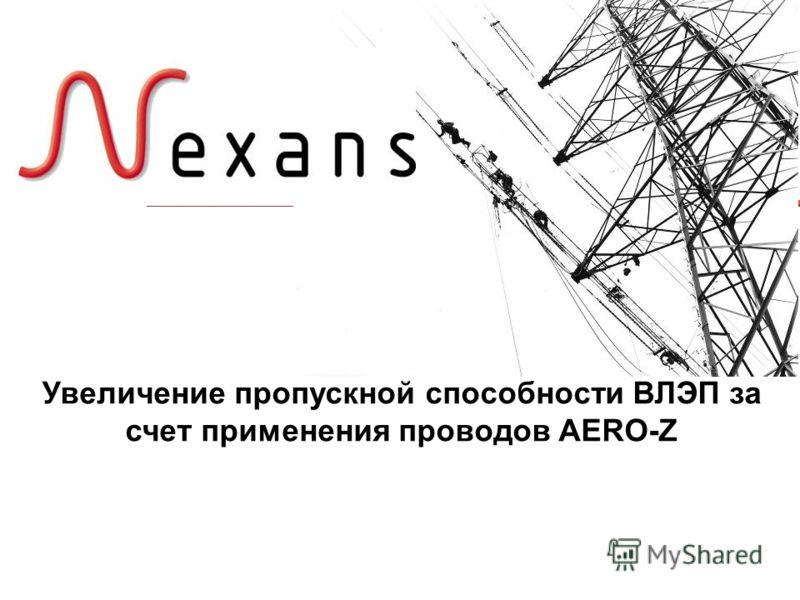 Увеличение пропускной способности ВЛЭП за счет применения проводов AERO-Z