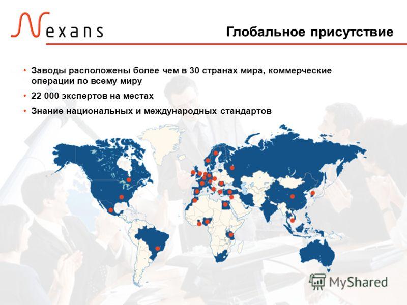 3 Заводы расположены более чем в 30 странах мира, коммерческие операции по всему миру 22 000 экспертов на местах Знание национальных и международных стандартов Глобальное присутствие