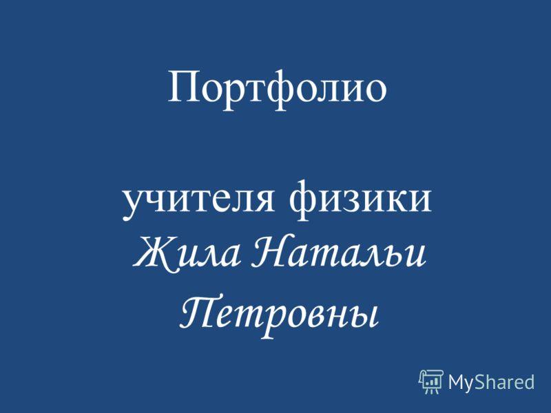 Портфолио учителя физики Жила Натальи Петровны