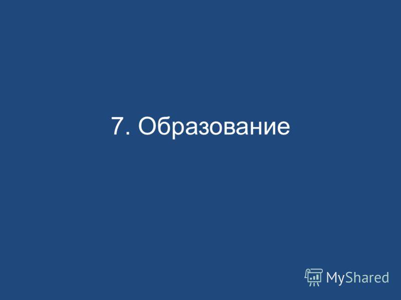 7. Образование