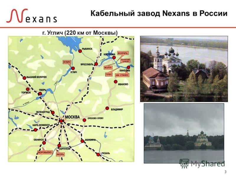 3 Кабельный завод Nexans в России г. Углич (220 км от Москвы)