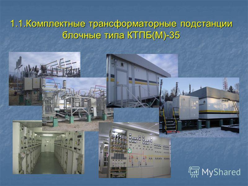 1.1.Комплектные трансформаторные подстанции блочные типа КТПБ(М)-35