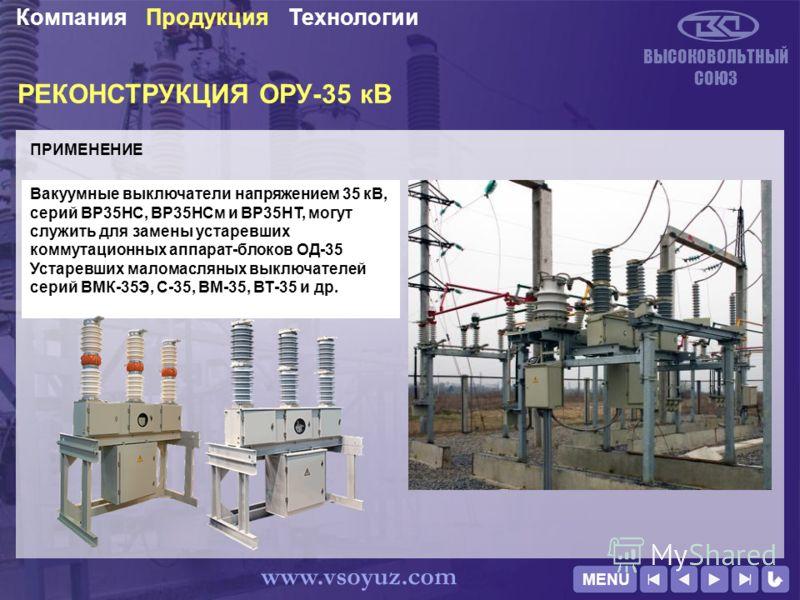 РЕКОНСТРУКЦИЯ ОРУ-35 кВ ПРИМЕНЕНИЕ ВЫСОКОВОЛЬТНЫЙ СОЮЗ ТехнологииПродукцияКомпания www.vsoyuz.com Вакуумные выключатели напряжением 35 кВ, серий ВР35НС, ВР35НСм и ВР35НТ, могут служить для замены устаревших коммутационных аппарат-блоков ОД-35 Устарев