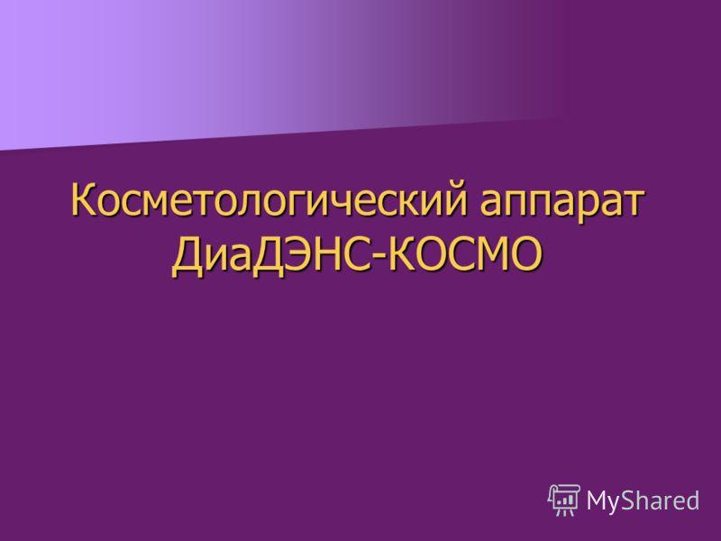 Косметологический аппарат ДиаДЭНС-КОСМО