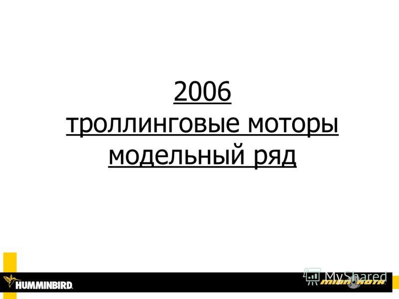 2006 троллинговые моторы модельный ряд