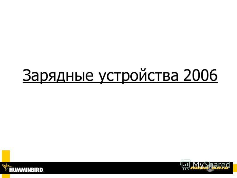 Зарядные устройства 2006
