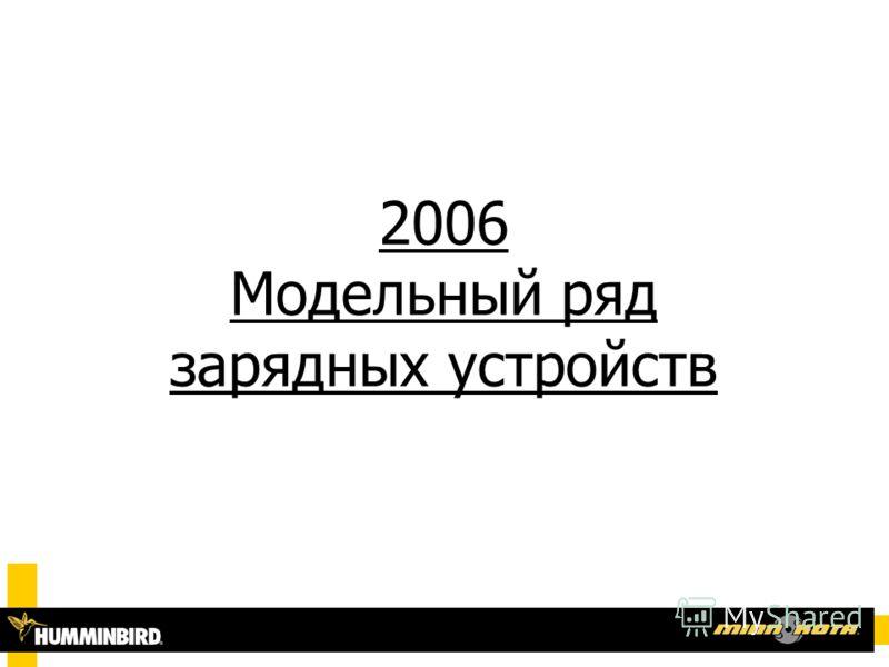 2006 Модельный ряд зарядных устройств