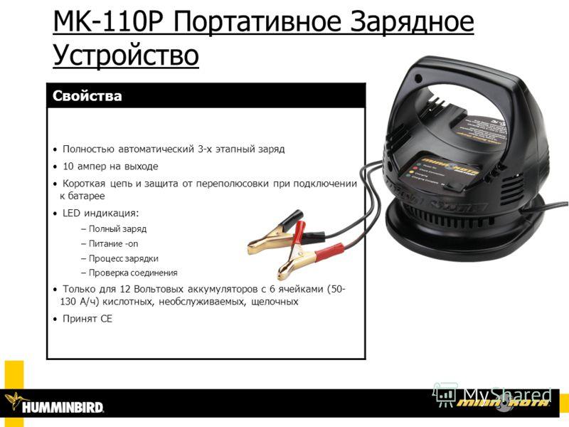 MK-110P Портативное Зарядное Устройство Свойства Полностью автоматический 3-х этапный заряд 10 ампер на выходе Короткая цепь и защита от переполюсовки при подключении к батарее LED индикация: – Полный заряд – Питание -on – Процесс зарядки – Проверка
