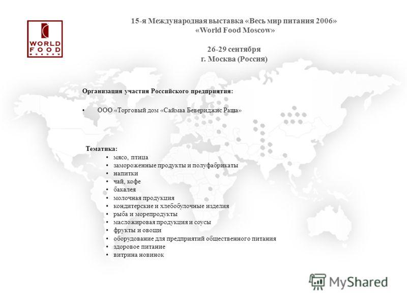 Организация участия в Конференции делегатов Российских компаний: ОАО «СИБУР Холдинг» ОАО «Воронежсинтезкаучук» Международная Конференция «China Rubber Forum 2006» 20-24 сентября г. Ханчжоу (Китай) Тематика: Конференция по резинопластиковой промышленн