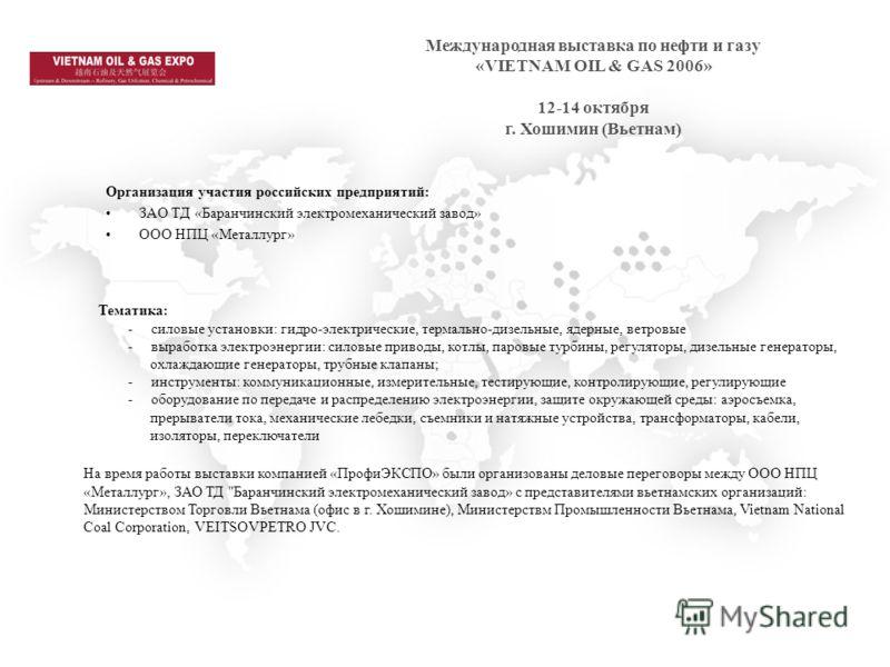 C 3 по 6 октября 2006 года в г. Алматы прошла 14-я международная выставка и конференция по нефти и газу KIOGE 2006 – событие, которое входит в первую двадцатку главных нефтегазовых мероприятий мира и является одним из трех наиболее значимых выставочн