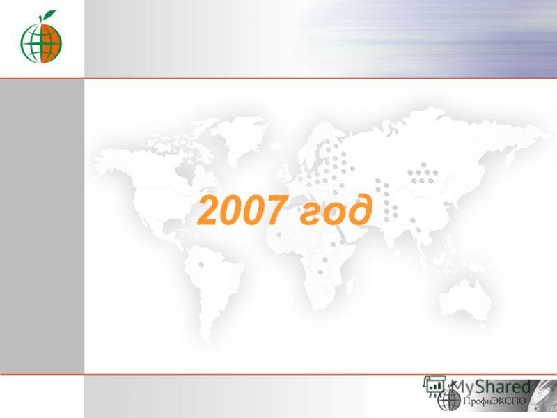 24-Я МЕЖДУНАРОДНАЯ ГАВАНСКАЯ ЯРМАРКА «FIHAV» (Гавана/Куба, 30 октября – 04 ноября 2006 г.) РОССИЙСКАЯ НАЦИОНАЛЬНАЯ ВЫСТАВКА В ПЕКИНЕ (Пекин/Китай, 06-13 ноября 2006 г.) МЕЖДУНАРОДНАЯ ВЫСТАВКА «МИР АРМАТУРЫ» «VALVE WORLD-2006» (Маастрихт/Нидерланды, 0