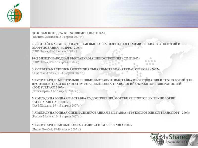 8-Я МЕЖДУНАРОДНАЯ ВЫСТАВКА РЕЗИНОПЛАСТИКОВОЙ ПРОМЫШЛЕННОСТИ «ARABPLAST 2007» (ОАЭ/Дубай, 13-16 января 2007 г.) 24-Я ХАРТУМСКАЯ МЕЖДУНАРОДНАЯ ВЫСТАВКА «INTERNATIONAL FAIR OF KHARTOUM 2007» (Судан/Хартум, 24 января – 02 февраля 2007 г.) МЕЖДУНАРОДНАЯ В